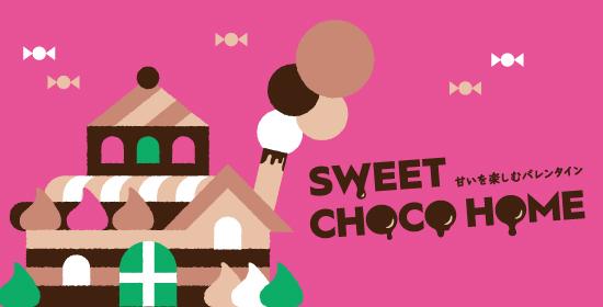 SWEET CHOCO HOME~甘いを楽しむバレンタイン