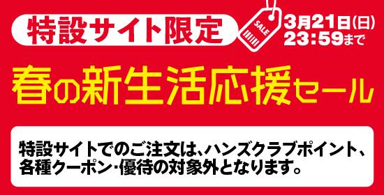 【アウトレット特設サイトで開催!】春の新生活応援セール