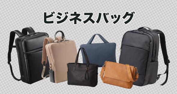 毎日の仕事や通勤に必需品の「ビジネスバッグ」