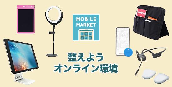 【モバイルマーケット】 整えようオンライン環境
