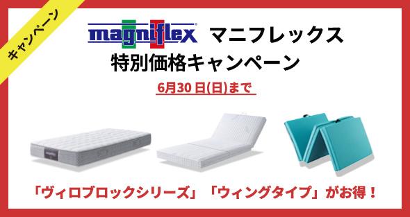 【今だけお買い得価格!】マニフレックス『ヴィロブロックシリーズ』『ウィングタイプマットレス』。