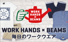 【WORK HANDS × BEAMS】