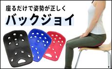 座るだけで姿勢を正しく!バッグジョイシリーズ
