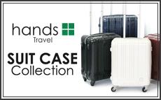 hands+スーツケース