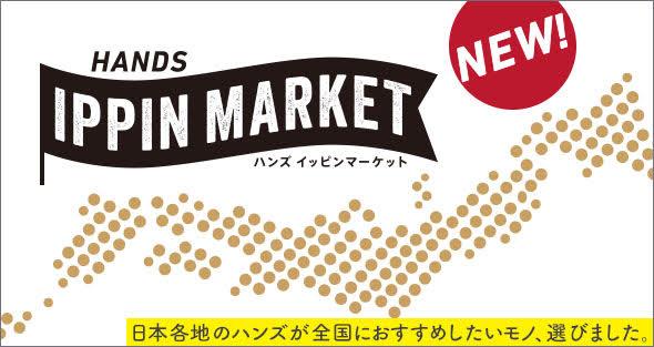 \新特集ぞくぞく追加/【日本各地のハンズが厳選!】ハンズ イッピンマーケット
