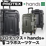 protexコラボスーツケース