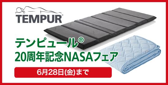 テンピュール®20周年記念NASAフェア