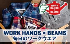 【WORK HANDS × BEAMS】