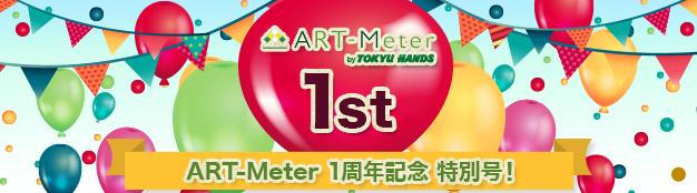 ART-Meter  OPEN1周年記念 特別号!