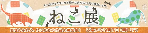 東急ハンズオリジナルCDジャケットデザインコンペ