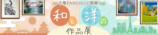 千葉PARCO 和と洋の作品展 開催中!