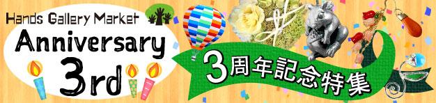 ハンズ・ギャラリー マーケット 運営3周年!!