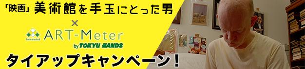 映画「美術館を手玉にとった男」×アートメーター タイアップキャンペーン