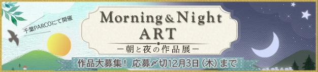 千葉PARCO 〜Morning&NightArt〜 朝と夜の作品展
