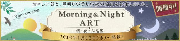 千葉PARCO 〜Morning&NightArt〜 朝と夜の作品展 開催中!