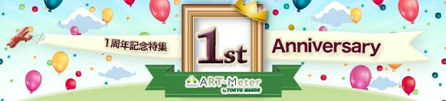 ART-Meter 1周年記念特集