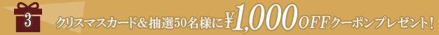 クリスマスカード&抽選50名様に\1,000OFFクーポンプレゼント!