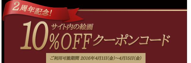 2周年記念!サイト内の絵画10%off クーポンコード 【ご利用可能期間:2016年4月1日(金)〜4月15日(金)】