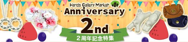 Hands Gallery Market 運営2周年!