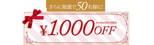 さらに抽選で50名様に\1,000OFF