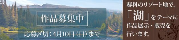 「湖」の絵画展 〜蓼科東急タウンセンターせせらぎ館〜