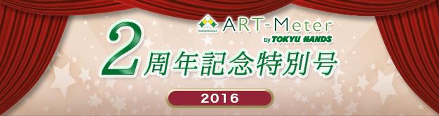 アートメーター2周年記念特別号 2016