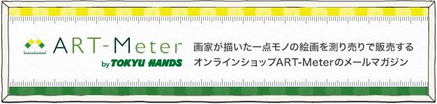 ART-Meterのメールマガジン
