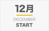 12月始まり