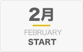 2月始まり