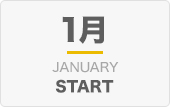 1月始まり