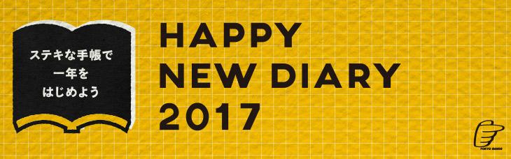 素敵なダイアリーで一年をはじめよう 2017年ニューダイアリー