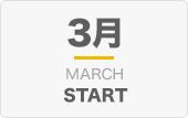 3月始まり