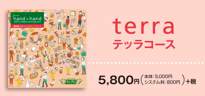 terraコース 5,600円 税別