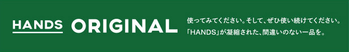 東急ハンズオリジナルブランド hands+