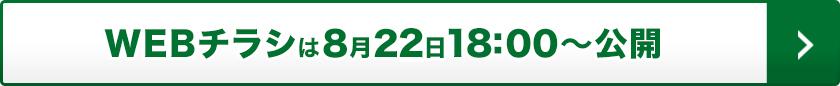 WEBチラシは8月23日21時から公開