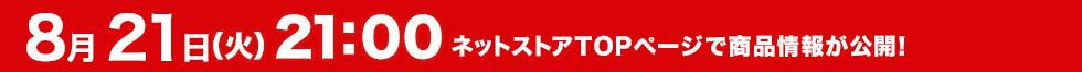 ネットストアTOPページとWEBチラシで商品情報が公開!