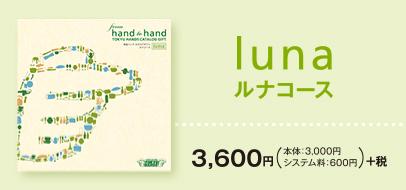 lunaコース 3,600円 税別